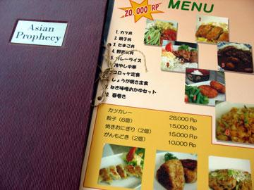 asian-menu